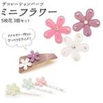【15個セット】デコパーツ ミニフラワー 5枚花 Sサイズ(パープル/ビビッドピンク/ホワイト各5個)