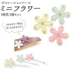 【15個セット】デコパーツ ミニフラワー 5枚花 Sサイズ(ブルー/グリーン/ピンク各5個) - 拡大画像