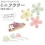 【15個セット】デコパーツ ミニフラワー 5枚花 Sサイズ(ブルー/グリーン/ピンク各5個)