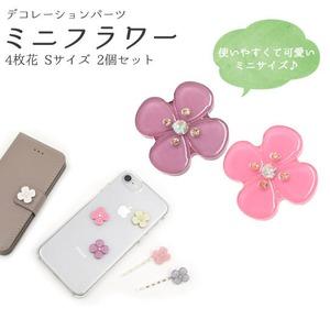 【20個セット】デコパーツ ミニフラワー 4枚花 Sサイズ(パープル/ビビッドピンク各10個) - 拡大画像