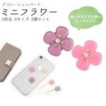 【20個セット】デコパーツ ミニフラワー 4枚花 Sサイズ(パープル/ビビッドピンク各10個)