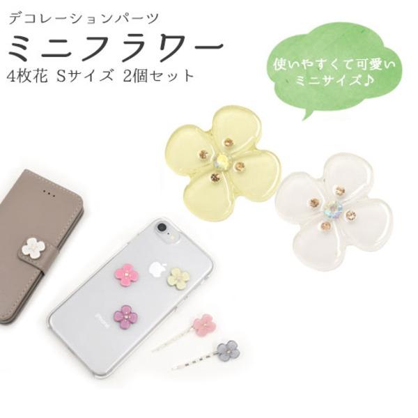 【20個セット】デコパーツ ミニフラワー 4枚花 Sサイズ(グリーン/ホワイト各10個)