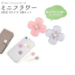 【20個セット】デコパーツ ミニフラワー 4枚花 Sサイズ(ブルー/ピンク各10個) - 拡大画像