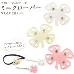 【15個セット】デコパーツ ミニクローバー Sサイズ(ホワイト/グリーン/ピンク各5個)