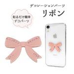 【5個セット】デコパーツ リボン(ピンク)