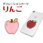 【5個セット】デコパーツ りんご(ピンク)