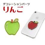 【5個セット】デコパーツ りんご(グリーン)