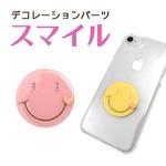 【5個セット】デコパーツ スマイル(ピンク)