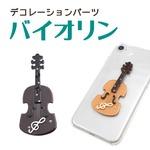 【3個セット】デコパーツ バイオリン(ダークブラウン)