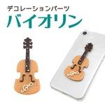 【3個セット】デコパーツ バイオリン(ブラウン)