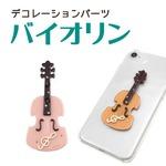 【3個セット】デコパーツ バイオリン(ピンク)