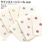 【10個セット】ラインストーンシール SS20(オーロラ)