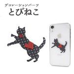 【5個セット】デコパーツ とび猫(ドット)