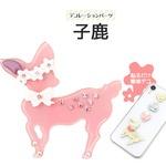 【3個セット】デコパーツ 子鹿(ピンク)