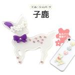 【3個セット】デコパーツ 子鹿(ホワイト)