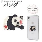 【3個セット】デコパーツ パンダ(ブラック)