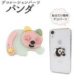 【3個セット】デコパーツ パンダ(ピンク)