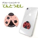 【3個セット】デコパーツ てんとうむし(ピンク&ダークブラウン)