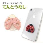 【3個セット】デコパーツ てんとうむし(ピンク&ホワイト)
