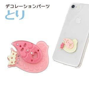 【5個セット】デコパーツ とり(ピンク) - 拡大画像