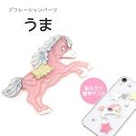 【5個セット】デコパーツ うま(ピンク)