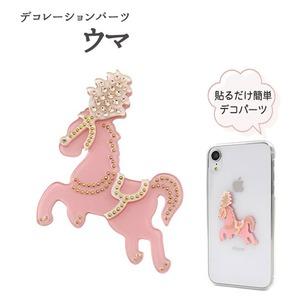 【5個セット】デコパーツ ウマ(ピンク) - 拡大画像
