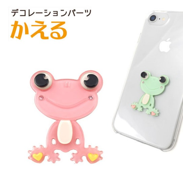 【5個セット】デコパーツ かえる(ピンク)