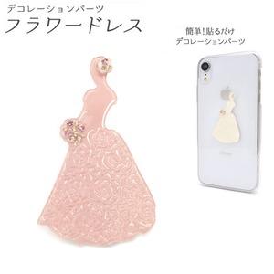 【5個セット】デコパーツ フラワードレス(ピンク) - 拡大画像