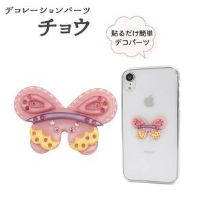【5個セット】デコパーツ チョウ(ピンク) - 拡大画像