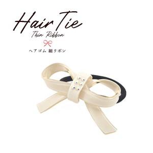 【3個セット】ヘアゴム 細リボン(ホワイト) - 拡大画像