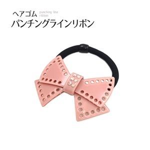 【3個セット】ヘアゴム パンチングラインリボン(ピンク) - 拡大画像