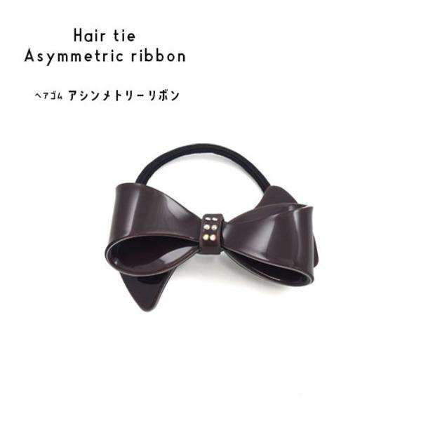 【3個セット】ヘアゴム アシンメトリーリボン(ブラウン)