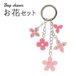 【2個セット】バッグチャーム お花セット(ピンク)
