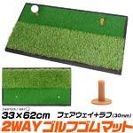 54mmゴムティー2個付き! フェアウェイ+ラフ 2WAYゴルフゴムマット 33×62cm