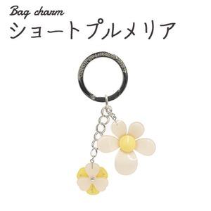 【3個セット】バッグチャーム ショートプルメリア(イエロー) - 拡大画像