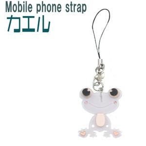 【4個セット】携帯ストラップ カエル(ブルー) - 拡大画像