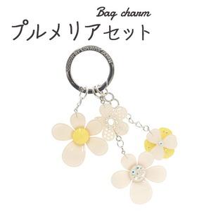 【2個セット】バッグチャーム プルメリアセット(ホワイト) - 拡大画像