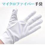 【3個セット】くすんだアクセサリーがピカピカに! マイクロファイバー手袋(Sサイズ)