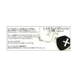 LARA Christie(ララクリスティー) ノーザンクロスペアブレスレット[PAIR Label] - 拡大画像