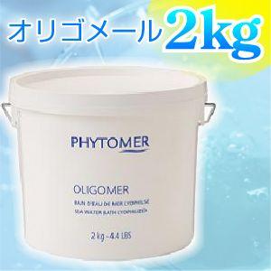 オリゴメール(浴用化粧品) 2kg - 拡大画像