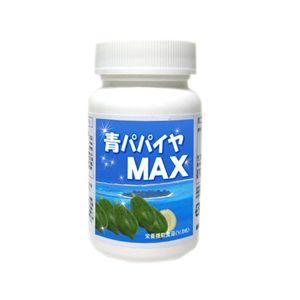 ダイエットサポートサプリメント 青パパイヤMAX 90粒【3個セット】 - 拡大画像