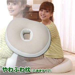 やわふわ枕(穴あきタイプ) - 拡大画像