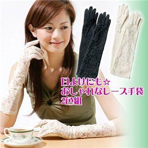 日よけにも☆おしゃれなレース手袋 2色組 - 拡大画像