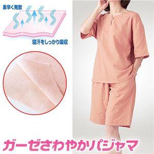 ガーゼさわやかパジャマ ローズピンク Lサイズ - 拡大画像