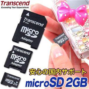 TRANSCEND microSD 2GB - 拡大画像