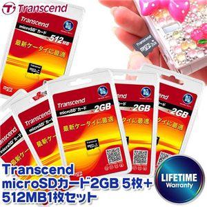 Transcend microSDカード2GB 5枚+512MB1枚セット - 拡大画像