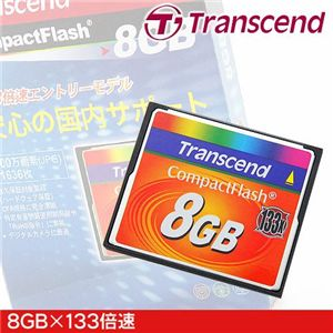 Transcend コンパクトフラッシュ8GB×133倍速 - 拡大画像