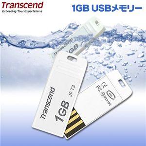Transcend 1GB USBメモリー T3 - 拡大画像