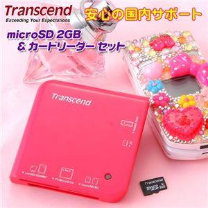 Tanscend microSD 2GB+カードリーダーM5セット Pink - 拡大画像