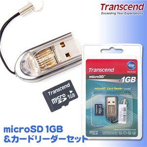 Transcend microSD 1GB&カードリーダーセット - 拡大画像